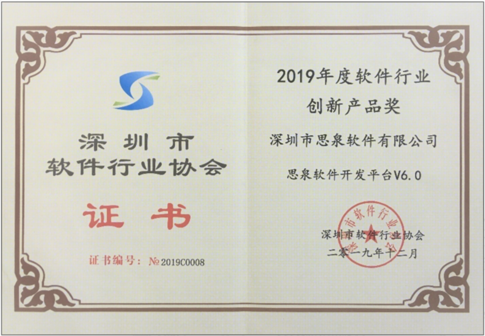2019軟件行業協會創新產品獎.png